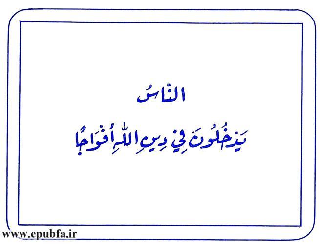 الناسُ یَدخُلونَ فی دینِ اللهِ أفواجا