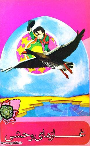 قصه کودکانه غازهای وحشی