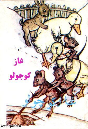 قصه کودکانه غاز کوچولو قصه تلاش و همکاری حیوانات مهربان