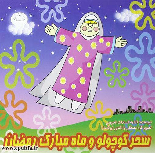 کتاب قصه کودکانه سحر کوچولو و ماه مبارک رمضان درباره روزه گرفتن کودکان