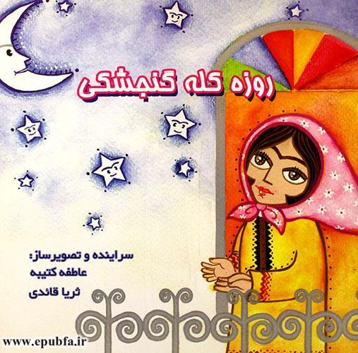 کتاب قصه شعر کودکانه روزه کلهگنجشکی درباره روزه ماه رمضان برای کودکان