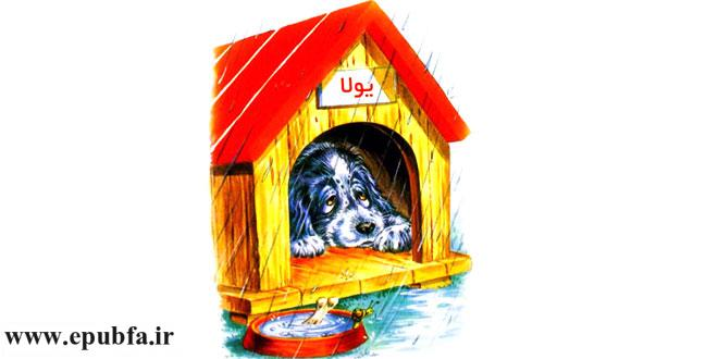 داستان کودکانه این زندگی سگها است!