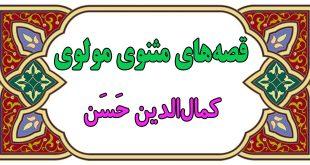 داستان-های-آموزندهی-مثنوی-مولوی-قصهی-کمالالدین-حسن