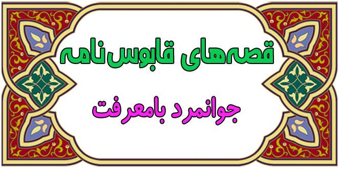 قصههای-آموزندهی-قابوسنامه-قصه-جوانمرد-بامعرفت1