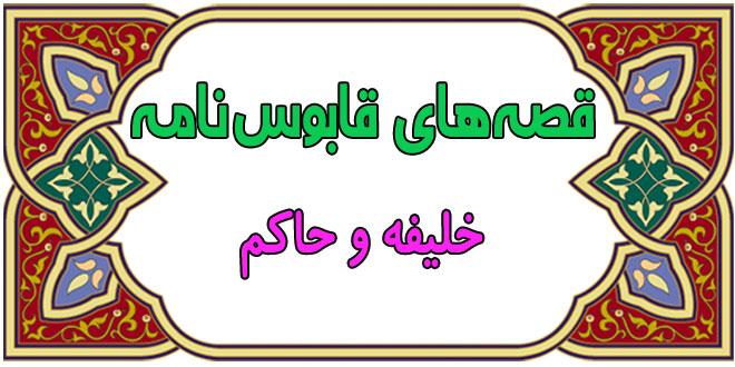 قصههای-آموزندهی-قابوسنامه-قصه-خلیفه-و-حاکم