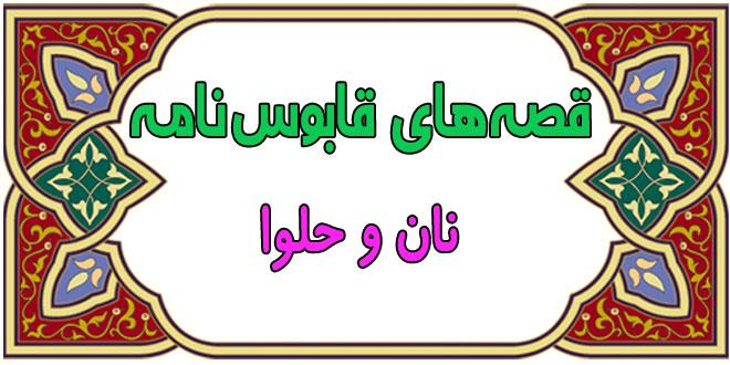 قصههای-آموزندهی-قابوسنامه-قصه-نان-و-حلوا