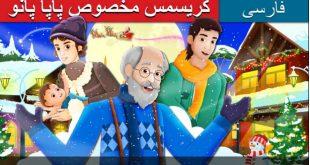 قصه-کارتونی-کودکانه-کریسمس-مخصوص-پاپا-پانو