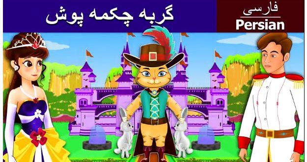 قصه-کارتونی-کودکانه-گربهی-چکمه-پوش