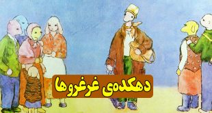 قصه کودکانه اموزنده دهکده غرغروها