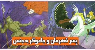 کتاب-داستان-مصور-کودکانه-پسر-قهرمان-و-جادوگر-بدجنس