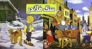 کتاب داستان مصور کودکانه سگ فلاندر نوشته: ماری لوییس رامه