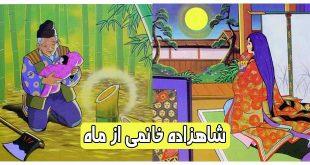 کتاب داستان مصور کودکانه شاهزاده خانمی از ماه