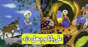 کتاب داستان مصور کودکانه علیبابا و چهل دزد