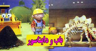 کتاب داستان کودکانه باب و دایناسور