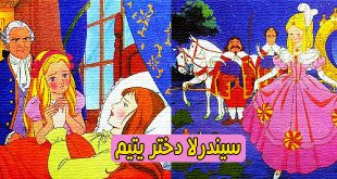 کتاب داستان کودکانه سیندرلا، دختر یتیم