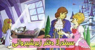 کتاب داستان مصور کودکانه سیندرلا، دختر زیرشیروانی