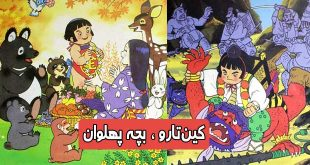 کتاب داستان مصور کودکانه کینتارو ، بچه پهلوان
