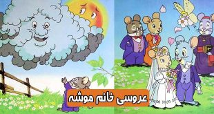 کتاب داستان مصور کودکانه عروسی خانم موشه