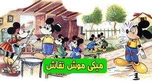 کتاب داستان مصور کودکانه میکی موش نقاش