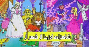 کتاب داستان مصور کودکانه شاهزاده اوزما از شهر اُز
