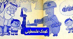 کتاب داستان مصور کودکانه کودک فلسطینی