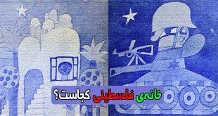 کتاب داستان مصور کودکانه خانهی فلسطینی کجاست؟