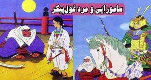 کتاب داستان مصور کودکانه سامورایی و مرد غولپیکر