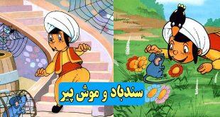 کتاب داستان مصور کودکانه سندباد و موش پیر
