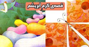 کتاب داستان مصور کودکانه قصهی کرمِ ابریشم