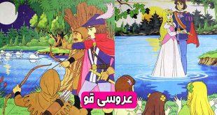 کتاب داستان مصور کودکانه عروسی قو