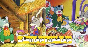 کتاب داستان مصور کودکانه موش شهری و موش روستایی