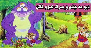 کتاب داستان مصور کودکانه دیو سه چشم و پسرک هیزم شکن