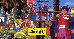 کتاب داستان کودکانه جزیره گنج