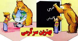 کتاب قصه بهترین سرگرمی در مدرسه