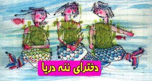 قصه صوتی دخترای ننه دریا احمد شاملو