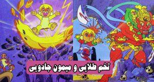 کتاب داستان مصور کودکانه تخم طلایی و میمون جادویی