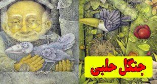 کتاب داستان کودکانه جنگل حلبی