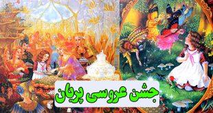 کتاب قصه کودکانه جشن عروسی پریان