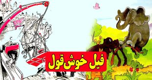کتاب قصه کودکانه فیل خوشقول نوشته: دکتر سیوس