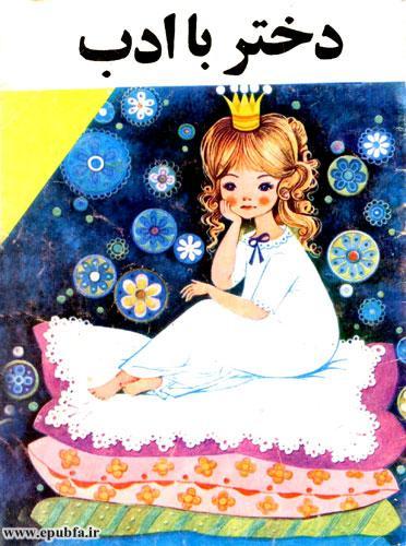 کتاب داستان مصور کودکان دختر باادب