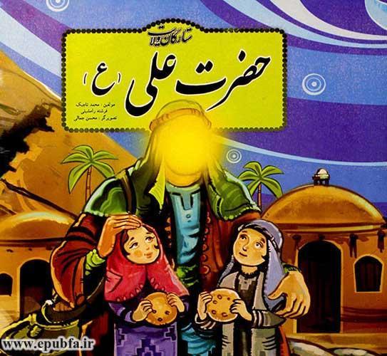 داستان مصور کودکانه زندگی حضرت علی (ع) برای کودکان