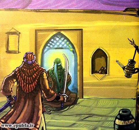 مردی نادان از خوارج به نام اِبن مُلجم با شمشیری زهرآلود ضربهای بر فَرق سر ایشان فرود آورد.