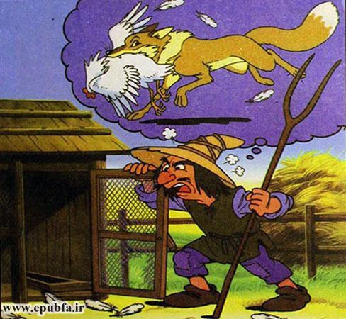 او فکر کرد که روباهی آمده و مرغ و خروسهای او را دزدیده است