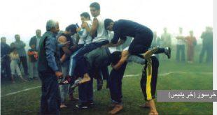 بازیهای محلی و بومی ایران: بازیخَرِ سُوز (خر پلیس)