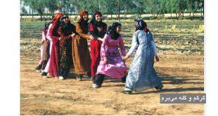 بازیهای محلی و بومی ایران: بازیگرگم و گله میبرم