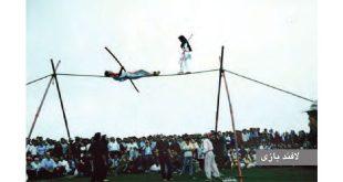 بازیهای محلی و بومی ایران: لافند بازی