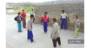 بازیهای محلی و بومی ایران: نجات بازی