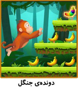 بازی-آنلاین-دونده-جنگل
