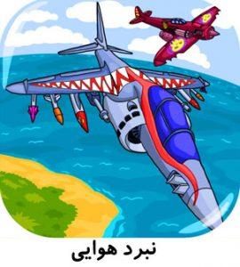 بازی-آنلاین-نبرد-هوایی