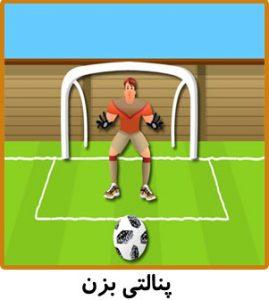 بازی-آنلاین-پنالتی-بزن